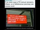 В Забайкалье русским вход запрещен в китайские магазины
