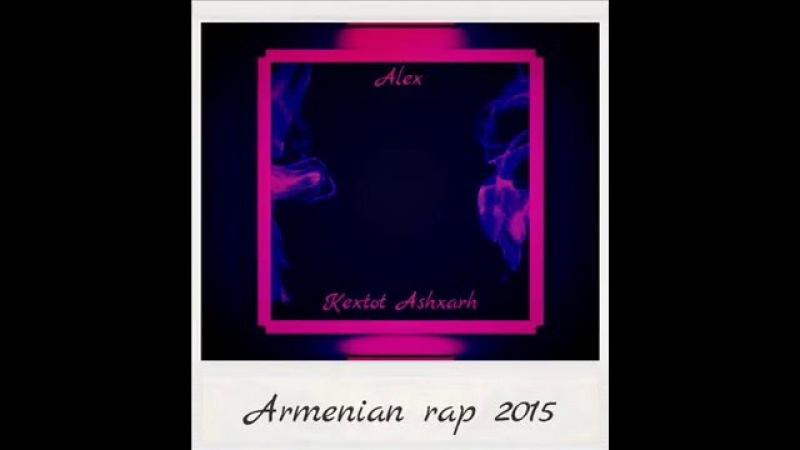 Alex Kextot Ashxarh Armenin rap 2015 18