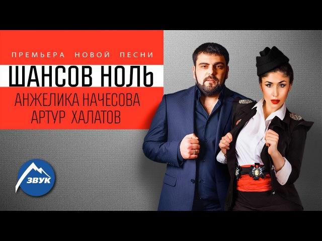 Анжелика Начесова Ft. Артур Халатов - Шансов ноль