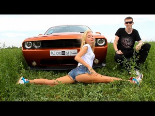 ЛТКиК Dodge Challenger Twerk Hot blonde with me Part 2