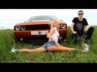 ЛТКиК | Dodge Challenger | Twerk | Hot blonde with me (Part 2)