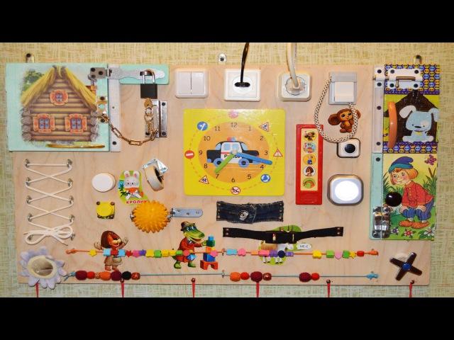 БизиБорд игровой развивающая стенд своими руками (Часть 4)
