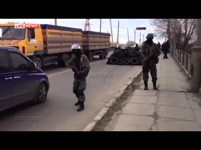 12 апреля 2014. Славянск. Вооруженные блок-посты уже в Славянске.