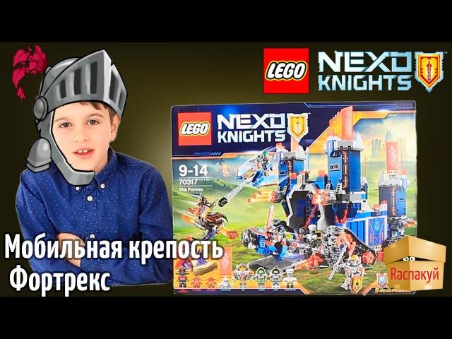 Фортрекс – мобильная крепость. LEGO NEXO KNIGHTS. Лего 70317 - Сборка, распаковка