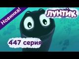 Лунтик и его друзья - 447 серия. Пиявкина прелесть