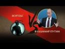 Shadow Fight 2 Тень против Путин Shadow vs Putin
