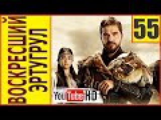 Воскресший Эртугрул 55 серия Смотреть Турецкий сериал в HD 2016