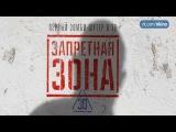 Запретная Зона 3D - Премьера (мир): 20.09.2015 FHD