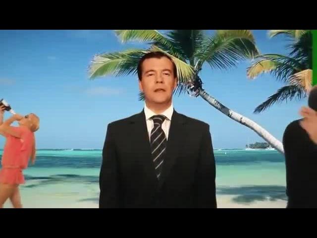 ПарАвозик Медведева тыр тыр тыр