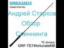 Андрей Старков Обзор удилища Breaden GRF TE 74 Fortunate
