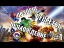 LEGO Marvel Super Heroes Обзоры , секреты , прохождение 1