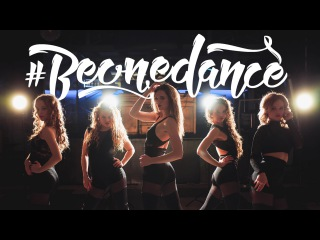 #BEONEDANCE - VOGUE DANCE CHOREO - DESTINATIONS BY GESAFFELSTEIN