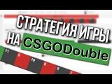 Стратегия и секрет игры на сайте-рулетке CSGODouble.com