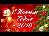 ВИДЕО-ОТКРЫТКА С НОВЫМ ГОДОМ 2016 ~ С наступающим годом Обезьяны