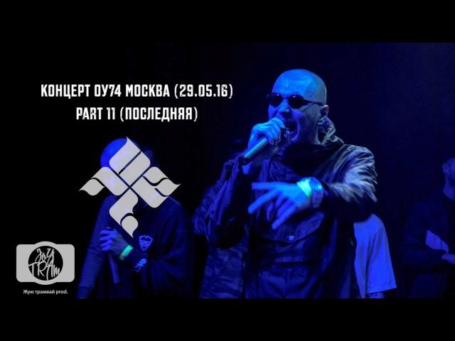 Концерт ОУ74 Москва 29.05.16 11часть