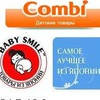BABY SMILE.COMBI.Товары из Японии.