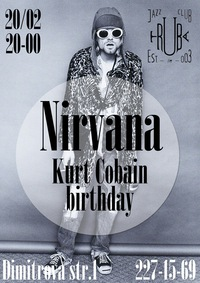 PunchHole в Трубе - Nirvana | Kurt Cobain birthday (20 февраля)