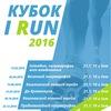 Кубок I Run 2016