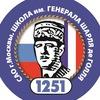 Профсоюзная организация ГБОУ Школы № 1251