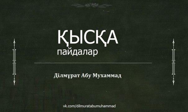 Ділмұрат Әбу Муxаммад / ПАЙДАЛАР