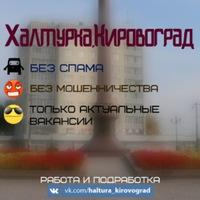 haltura_kirovograd