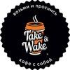 Take and Wake™ | Сеть кофеен России