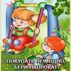 ПРОКАТИК-салон проката игрушек и детских товаров
