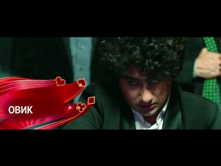 Ставка на любовь 2016 трейлер | Filmerx.Ru