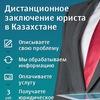 Юридическая компания АК САНАТ