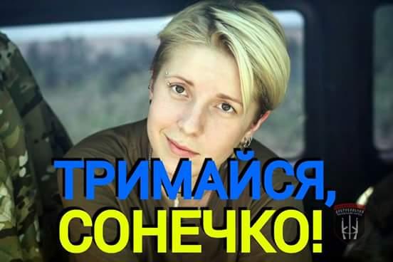 """Главу медслужбы """"Правого сектора"""" Яну Зинкевич будут оперировать за рубежом - Цензор.НЕТ 4035"""