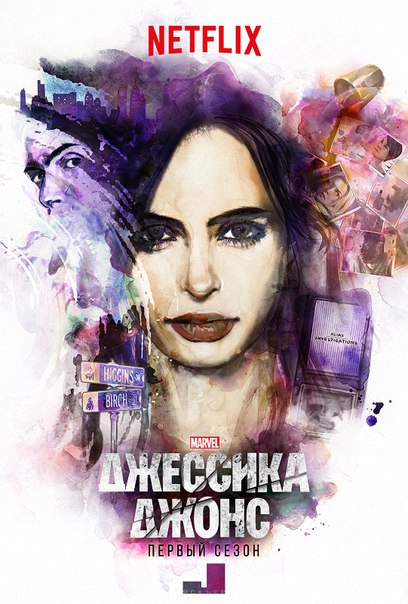 Джессика Джонс 1 сезон 1-13 серия Jaskier | Jessica Jones