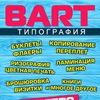 Типография BART. Полиграфия, ризография, визитки