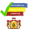 Молодёжная Избирательная Комиссия Шацка