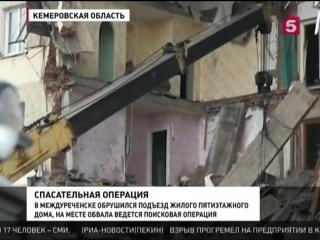 Под обломками рухнувшего в Междуреченске дома погибла пожилая женщина