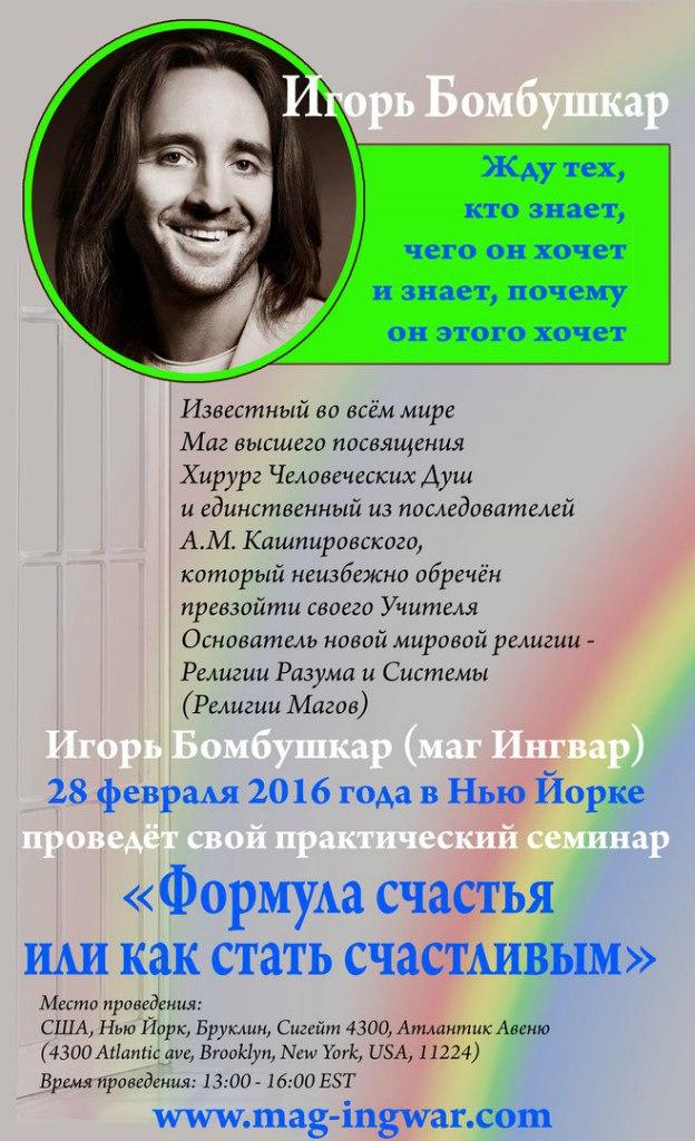 Бомбушкар Игорь Стефанович ( Ингвар) ОТЗЫВЫ G_mr2jE38_0