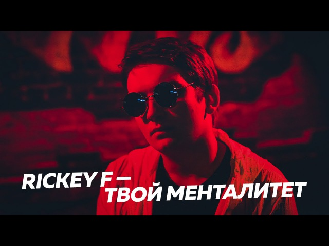 RICKEY F ТВОЙ МЕНТАЛИТЕТ ГНОЙНЫЙ DISS