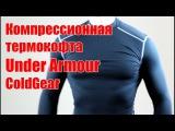 Компрессионная термокофта Under Armour Coldgear
