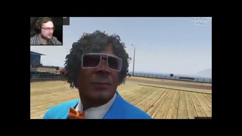 Куплинов и Морган в GTA 5 (нарезка)