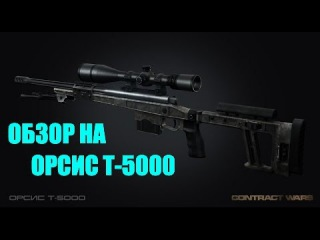 Обзор орсис Т-5000 в Contract Wars