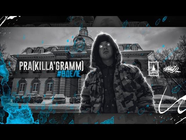 Pra(Killa'Gramm) - ВДЕЛЕ (премьера клипа, 2016)