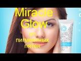 Отбеливающий крем Miracle Glow - отзывы, цена, где купить, инструкция по применению маски