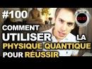 Comment utiliser la physique quantique et la loi d'attraction pour réussir - WUC 100