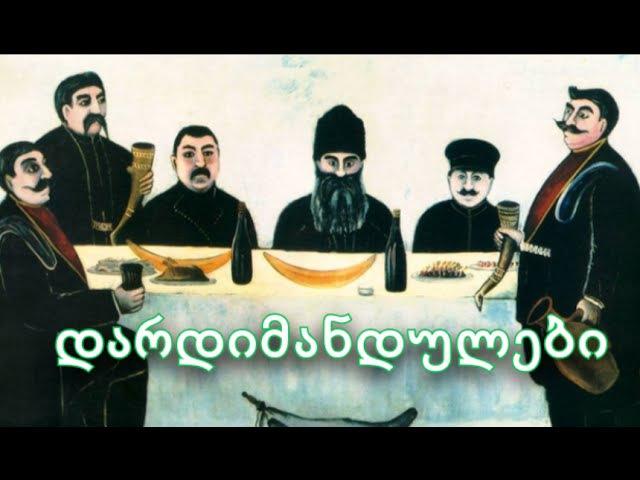 ქართული დარდიმანდულები საქეიფო სიმღერებ