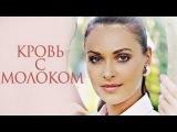 КЛАССНЫЙ, ЛЕГКИЙ, СМЕШНОЙ ФИЛЬМ    Кровь с молоком  Русские комедии, Русские мелодрамы