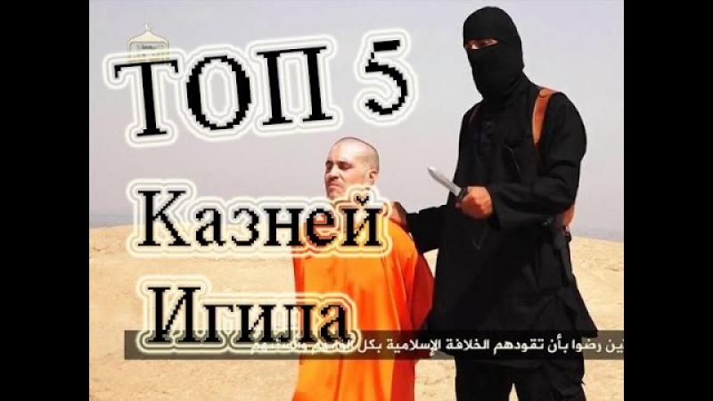 ТОП5 жестоких казней совершенные ИгилШОК!не смотреть слабонервным
