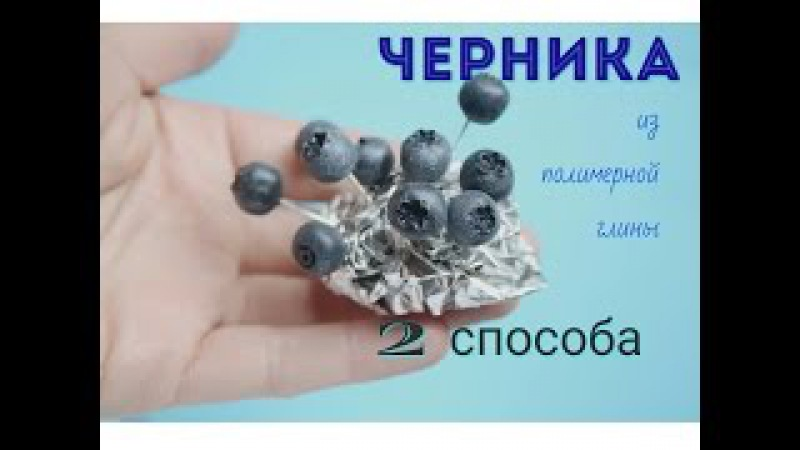 Черника из полимерной глины. 2 способаVAIGI. Polymer clay tutorials