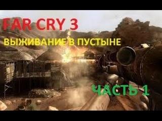 Far cry 3 - Выживание в пустыне (Часть 1)