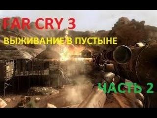 Far cry 3 - Выживание в пустыне (Часть 2)