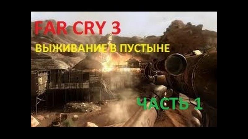 Far cry 3 Выживание в пустыне Часть 1