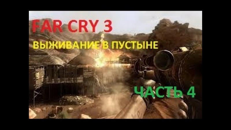 Far cry 3 - Выживание в пустыне (Часть 4)